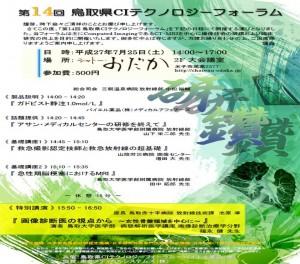 鳥取県CIテクノロジーフォーラム
