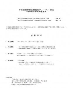 演題募集(CSFRT2015)