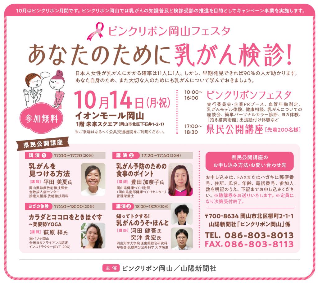 pink_ribbon_okayma